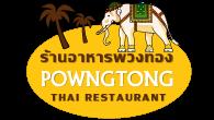 Thais-restaurant-Powngtong-Den-Helder-logo